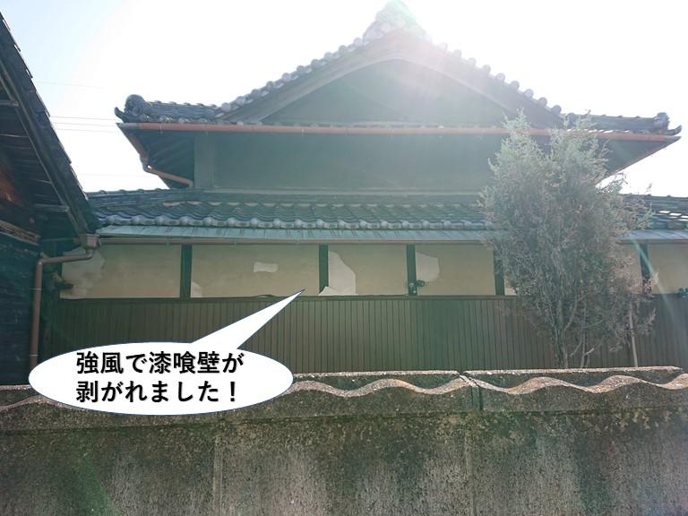岸和田市で強風で漆喰壁が剥がれました