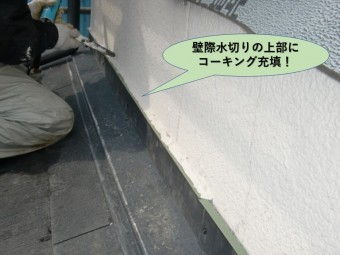 岸和田市の下屋の水切りの上部にコーキング充填