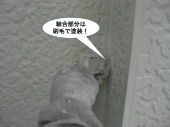 熊取町の細合部分は刷毛で塗装