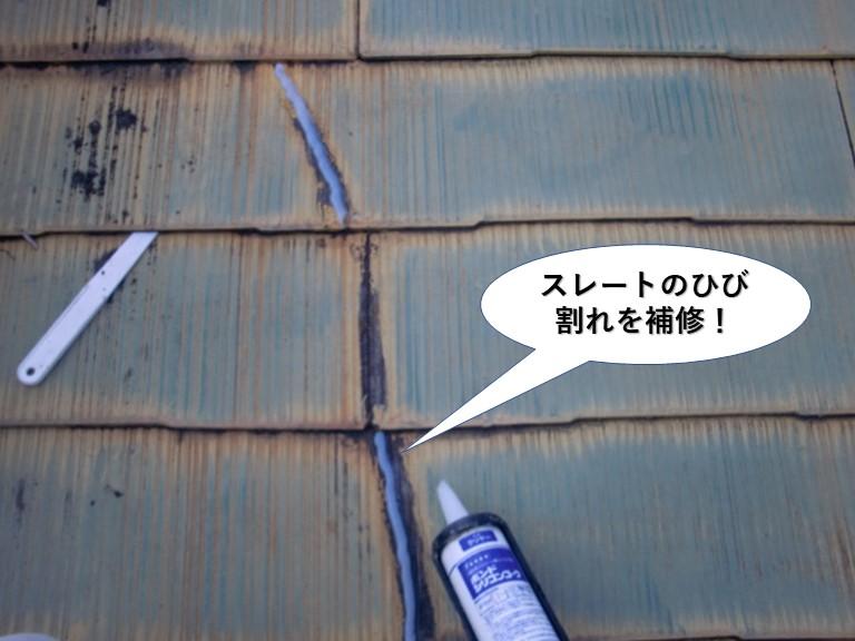 熊取町のスレートのひび割れを補修