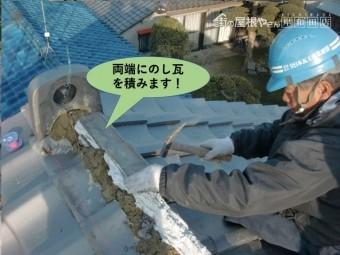 岸和田市の棟の両端にのし瓦を積みます