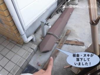 泉大津市の落下した板金・ヌキ