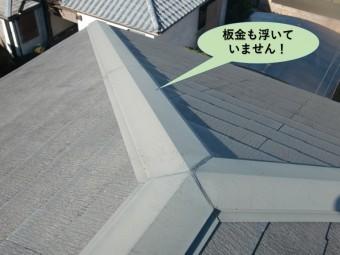 阪南市の屋根の棟板金も浮いていません!