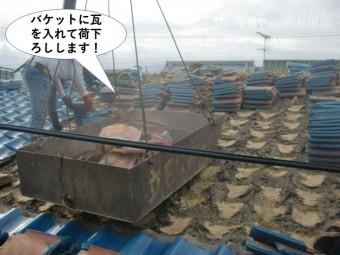 岸和田市でクレーンのバケットに瓦を入れて荷下ろしします