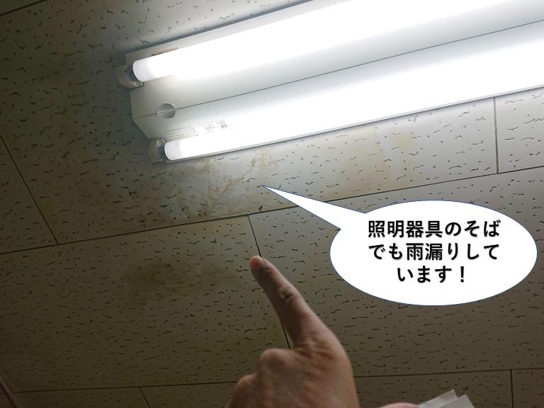 阪南市の事務所の照明器具のそばでも雨漏りしています