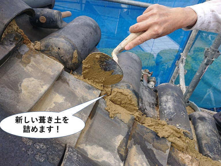 岸和田市の屋根に葺き土を載せます