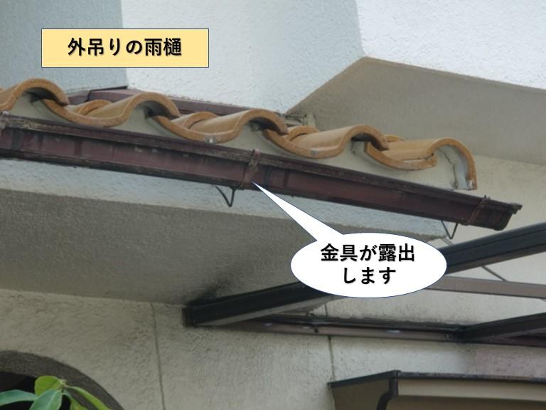 忠岡町の外吊の雨樋