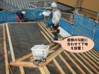 岸和田市の屋根の勾配に合わせて下地を設置