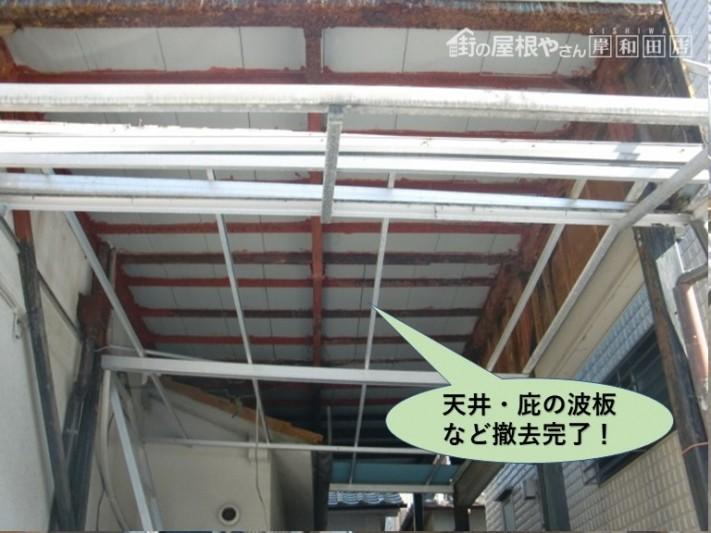 堺市中区の天井・庇の波板など撤去完了