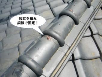 忠岡町の棟に冠瓦を積み銅線で固定
