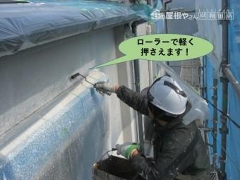 岸和田市の外壁の塗料をローラーで軽く押さえます
