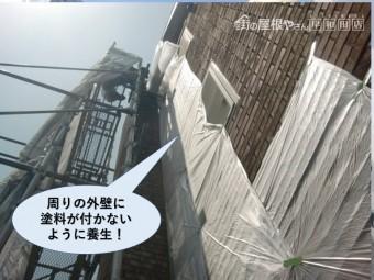 岸和田市の煙突周りの外壁の塗料が付かないよう養生