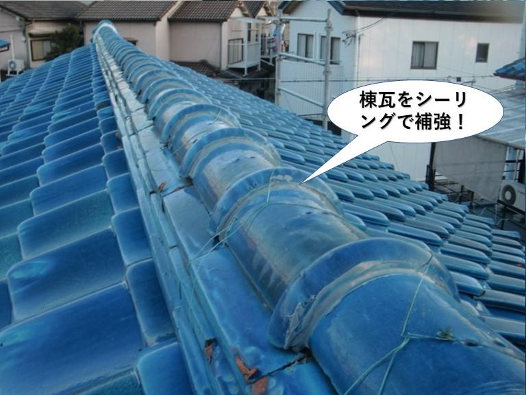 岸和田市の棟瓦をシーリングで補強