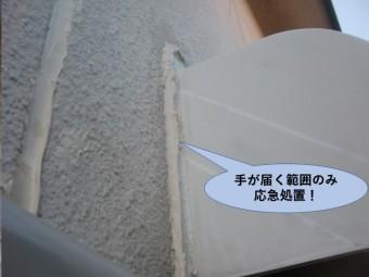 岸和田市の雨厭離を手が届く範囲で応急処置