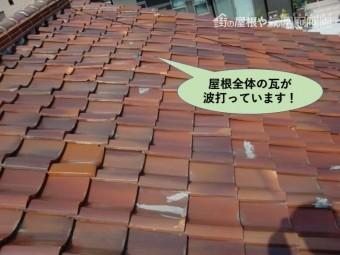 泉大津市の屋根全体の瓦が波打っています