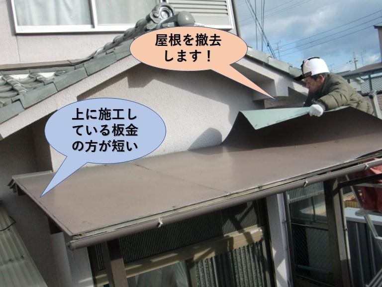 泉大津市の玄関ポーチの既存の屋根を撤去