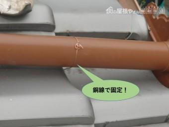 岸和田市の呼び樋を銅線で固定