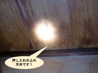 岸和田市の押し入れの上の天井です