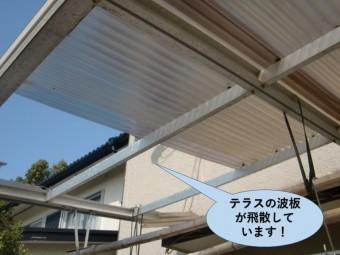 岸和田市のテラスの波板が飛散
