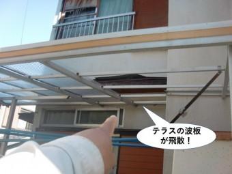 貝塚市のテラスの波板が飛散