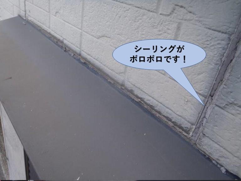 泉佐野市のシーリングがボロボロです!