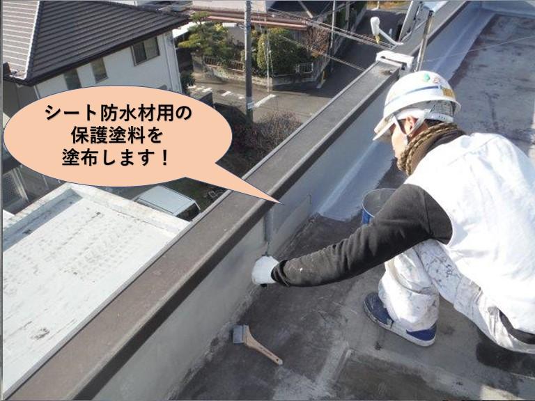 貝塚市の陸屋根にシート防水保護塗料を塗布します