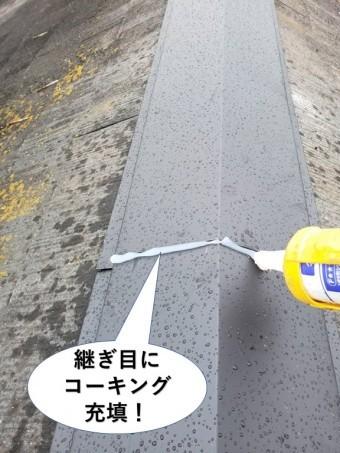 岸和田市の板金の継ぎ目にコーキング充填