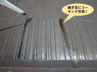 岸和田市のスレート瓦の継ぎ目にコーキング充填
