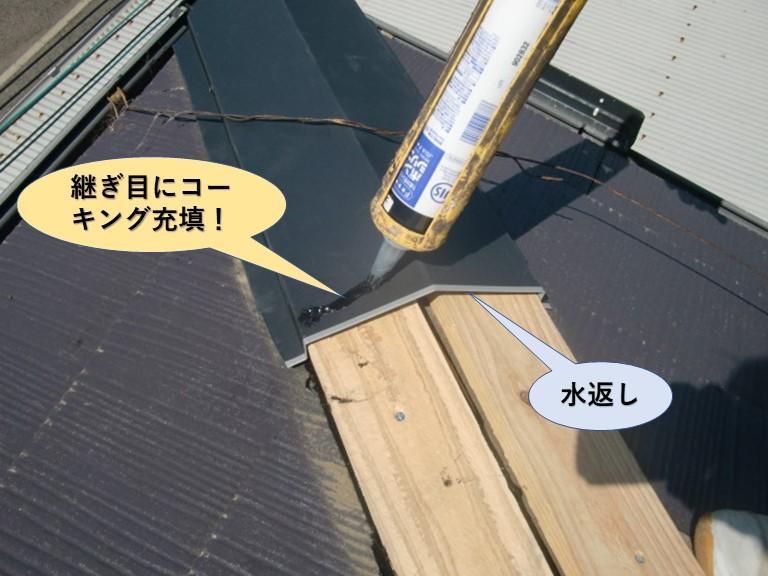 岸和田市の棟板金の継ぎ目にコーキング充填
