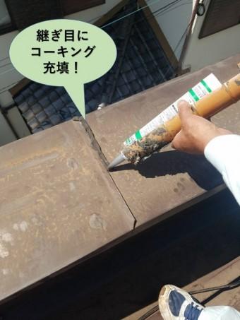 岸和田市の既存の板金の継ぎ目にコーキング充填