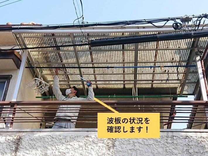泉大津市の波板の状況を確認します!