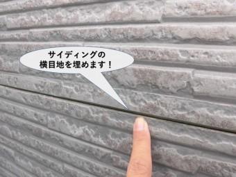 貝塚市のサイディングの横目地をコーキングで埋めます!