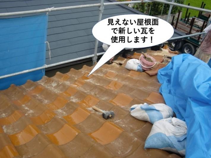 熊取町の見えない屋根面で新しい瓦を使用します