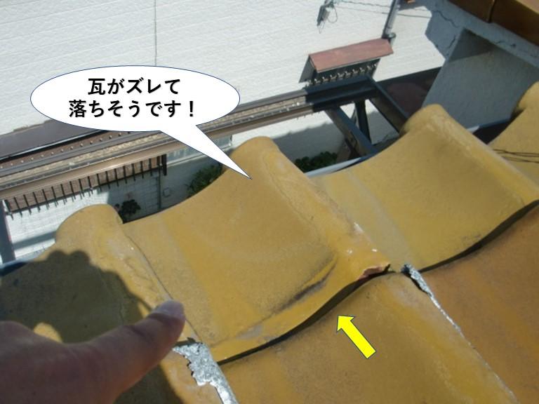 泉佐野市の瓦がズレて落ちそうです