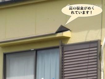 岸和田市の庇の板金がめくれています
