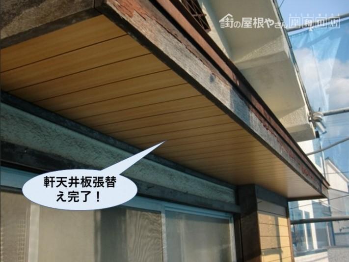 泉佐野市の軒天井板張替え完了