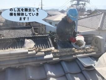 岸和田市の棟ののし瓦を撤去して棟を解体