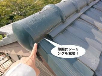 泉佐野市の瓦の隙間にシーリング充填