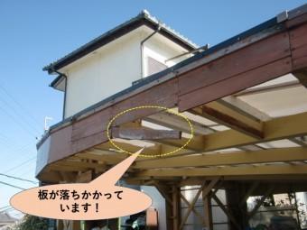 阪南市のカーポートの板が落ちかかっています!