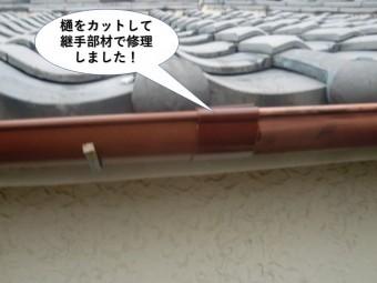 貝塚市の穴があいた雨樋を修理しました!