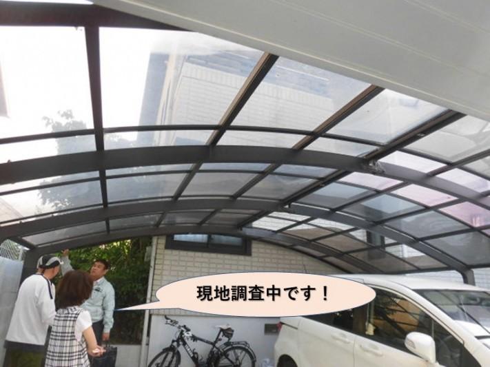 河内長野市の割れたカーポートの屋根現調