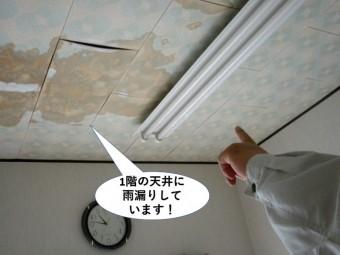 岸和田市の1階のお部屋で雨漏り