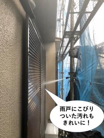 忠岡町の雨戸にこびりついた汚れもきれいに!