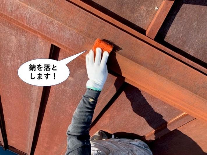 泉佐野市の板金屋根の錆を落とします