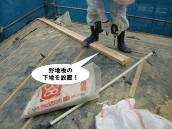 岸和田市の屋根に野地板の下地を設置