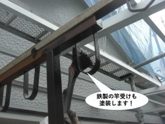 熊取町の鉄製の竿受けも塗装します