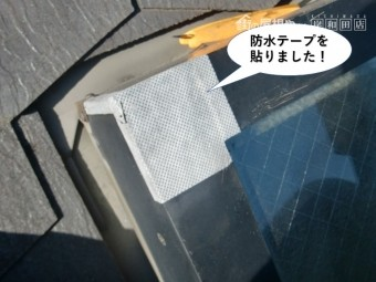 和泉市の天窓のコーナーに防水テープを貼りました