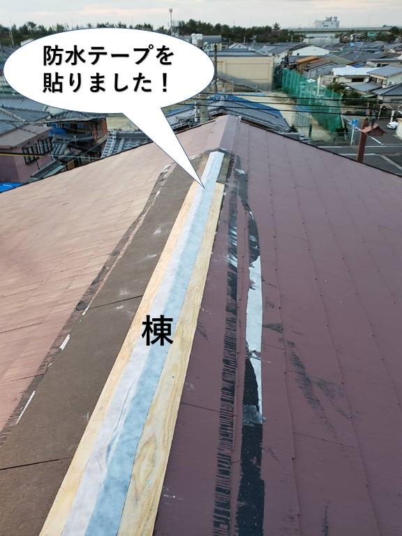 岸和田市の棟に防水テープを貼りました