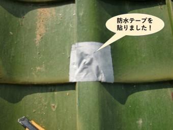 v岸和田市の屋根瓦に防水テープを貼りました