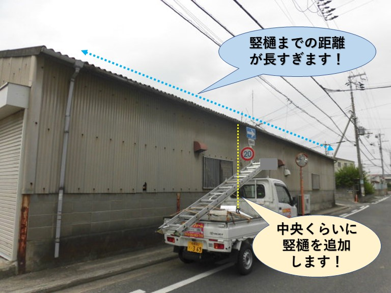 岸和田市の倉庫の竪樋までの距離が長すぎます
